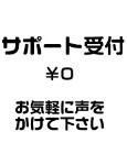 【Destiny】受付先生