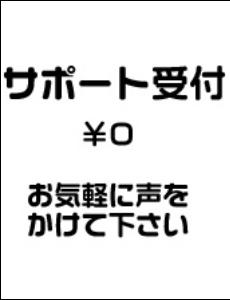 受付時間:朝9時〜深夜1時 【Destiny】受付先生